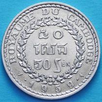 Камбоджа 50 сен 1959 год.