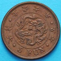 Корея 5 фэнь 1902 год.