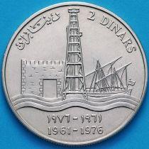 Кувейт 2 динара 1976 год. Независимость. Серебро.