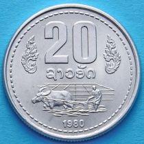 Лот 10 монет. Лаос 20 ат 1980 год.