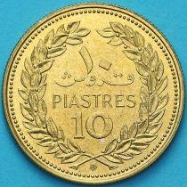 Ливан 10 пиастров 1968-1972 год