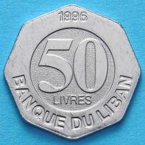 Ливан 50 ливров 1996 год.