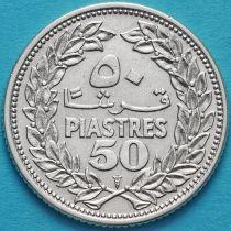 Ливан 50 пиастров 1952 год. Серебро.