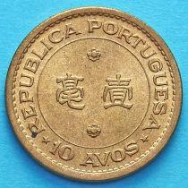 Португальский Макао 10 аво 1968 год.