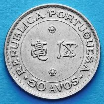 Португальский Макао 50 аво 1978 год.