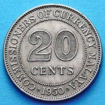 Малайя 20 центов 1950 год.