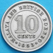 Малайя и Британское Борнео 10 центов 1953 год.