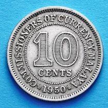 Малайя 10 центов 1948-1950 год.