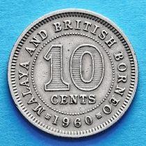Малайя и Британское Борнео 10 центов 1953-1961 год.