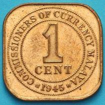 Малайя 1 цент 1945 год.