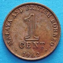 Малайя и Британское Борнео 1 цент 1962 год.