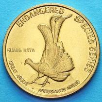 Малайзия 25 сен 2004 год. Фазан аргус.