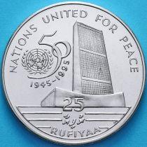 Мальдивы 25 руфий 1996 год. 50 лет ООН.