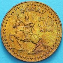 Монголия 1 тугрик 1971 год. 50 лет революции.