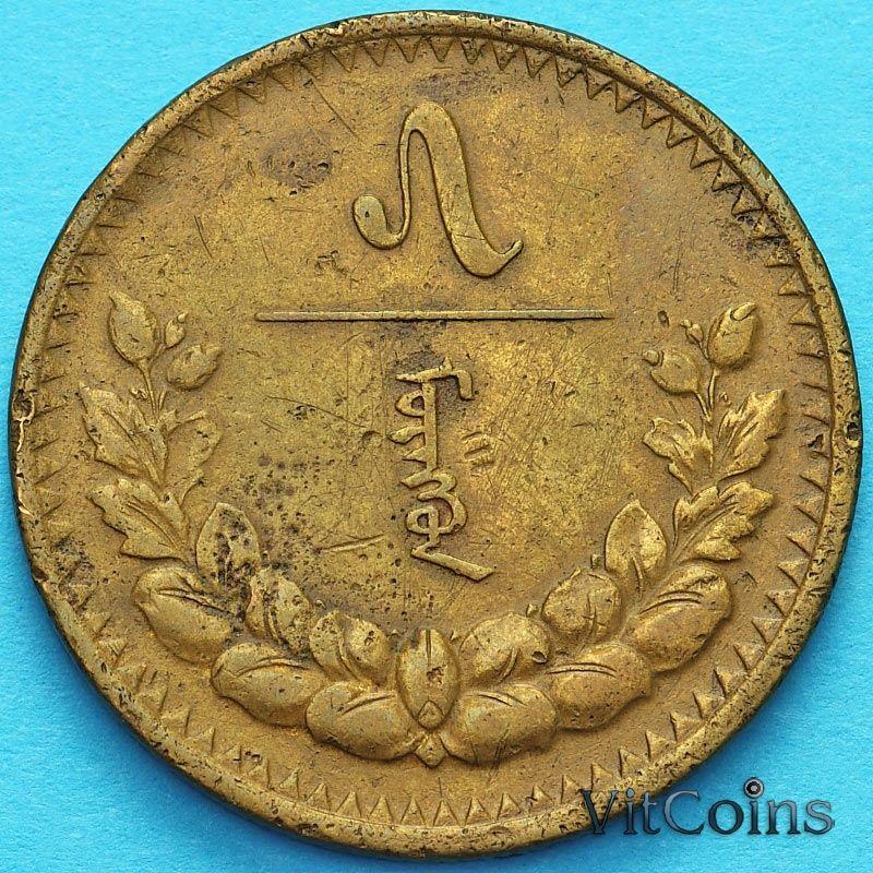 Монета Монголия 5 монго 1937 год.