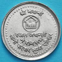 Непал 50 пайс 1984 год. Планирование семьи.