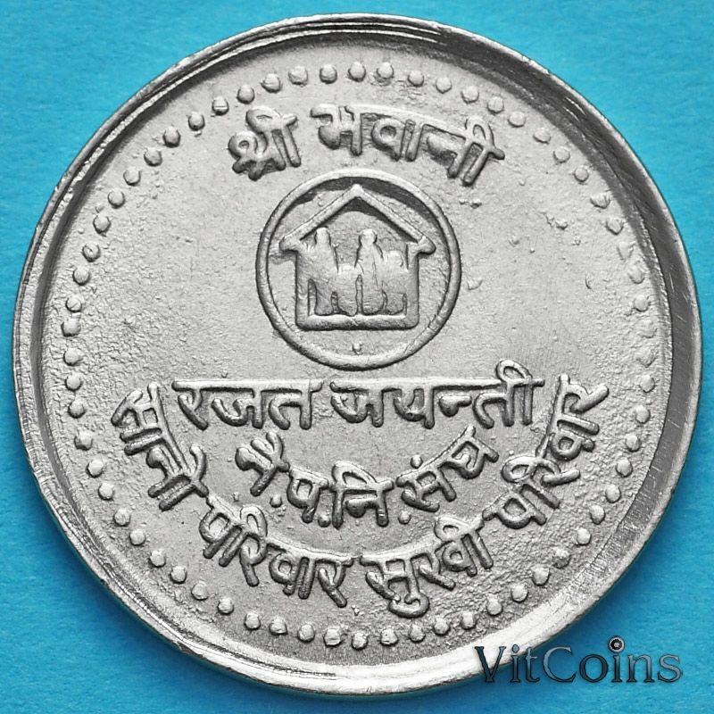 Монета Непал 50 пайс 1984 год. Планирование семьи.