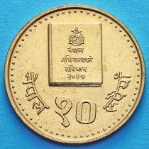 Непал 10 рупий 1994 год. Книга