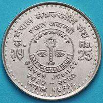 Непал 25 рупий 2003 год. Серебряный юбилей.