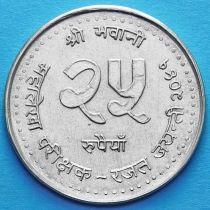 Непал 25 рупий 1984 год. Серебро.