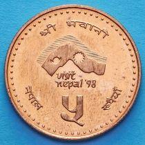 Непал 5 рупий 1997 год. Визит в Непал.