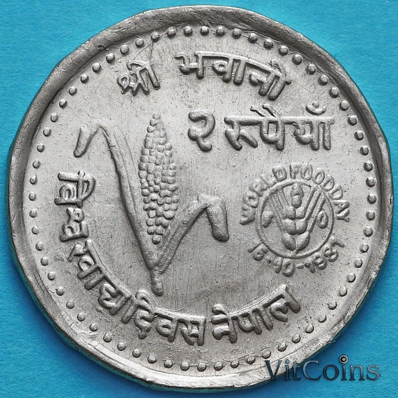 Монета Непал 2 рупии 1981 год. ФАО
