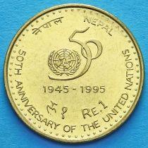 Непал 1 рупия 1995 год. ООН.