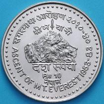 Непал 10 рупий 1983 год. Восхождение на Эверест