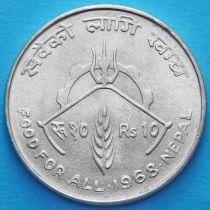 Непал 10 рупий 1968 год. ФАО. Еда для всех. Серебро.