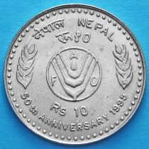 Непал 10 рупий 1995 год. ФАО