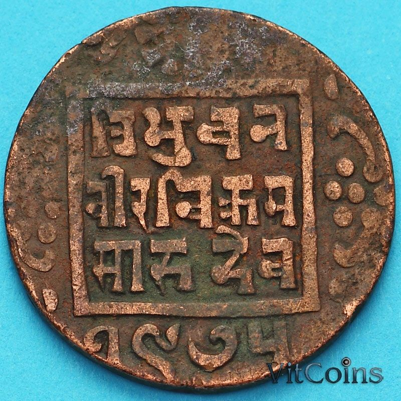 Монета Непал 1 пайс 1918 год. VS1975 - १९७५.