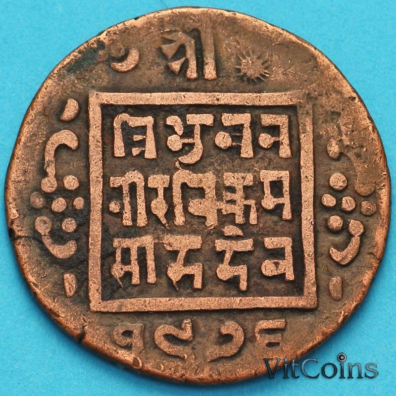 Монета Непал 1 пайс 1919 год. VS1976 - १९७६.