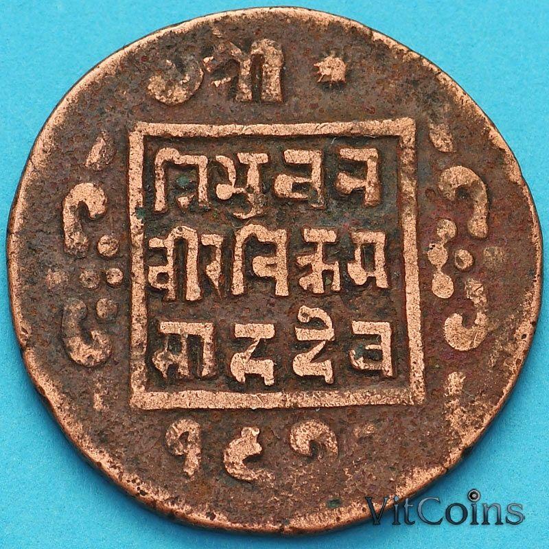 Монета Непал 1 пайс 1913-1917 год.