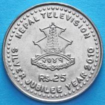 Непал 25 рупий 2010 год. 25 лет телевидению.