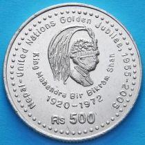 Непал 500 рупий 2006 год. Серебро.