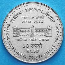 Непал 50 рупий 2006 год. Верховный суд.