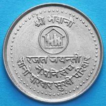 Непал 5 рупий 1984 год. Планирование семьи.
