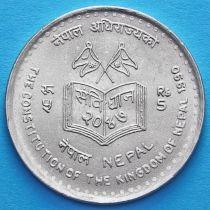 Непал 5 рупий 1990 год. Новая конституция.