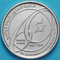 ОАЭ 1 дирхам 2017 год. 60 лет Полиции Абу-Даби.