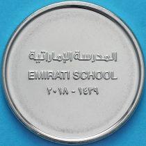 ОАЭ 1 дирхам 2018 год. Эмиратская школа.