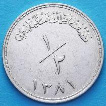 Маскат и Оман 1/2 риала 1961 (1381) год. Серебро.
