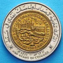 Маскат и Оман 100 байс 1991 год. 100 лет чеканки монет в Омане.