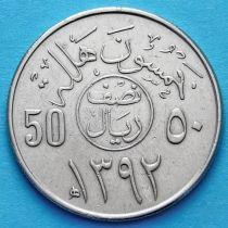 Саудовская Аравия 50 халалов 1972 год.