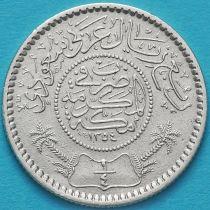 Саудовская Аравия 1/4 риала 1935 год. Серебро.
