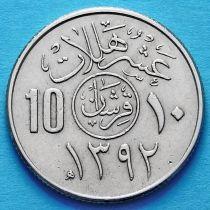Саудовская Аравия 10 халалов 1972 год.