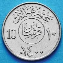 Саудовская Аравия 10 халалов 1977-1980 год.