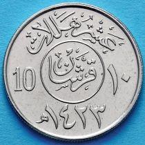 Саудовская Аравия 10 халалов 1987-2002 год.