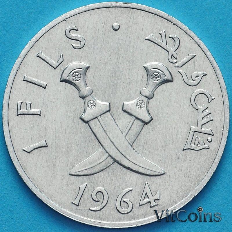 Монета Саудовская Аравия 1 филс 1964 год.