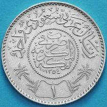 Саудовская Аравия 1 риал 1935 год. Серебро.