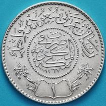 Саудовская Аравия 1 риал 1948 год. Серебро.